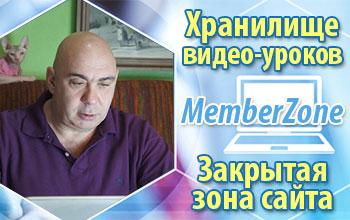 Member Zone - Закрытая Зона сайта