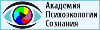 Академия Психоэкологии Сознания