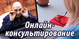 Скайп-консультации Евгения Слогодского