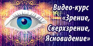 Видео-тренинг - Зрение, сверхзрение, Ясновидение