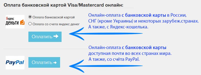 Выбор способов оплаты